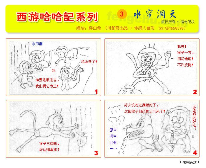 【原创】西游哈哈记系列(3水帘洞天)