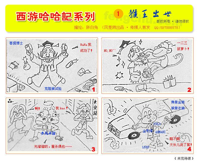 【原创】西游哈哈记系列